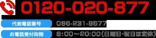 0120-020-877